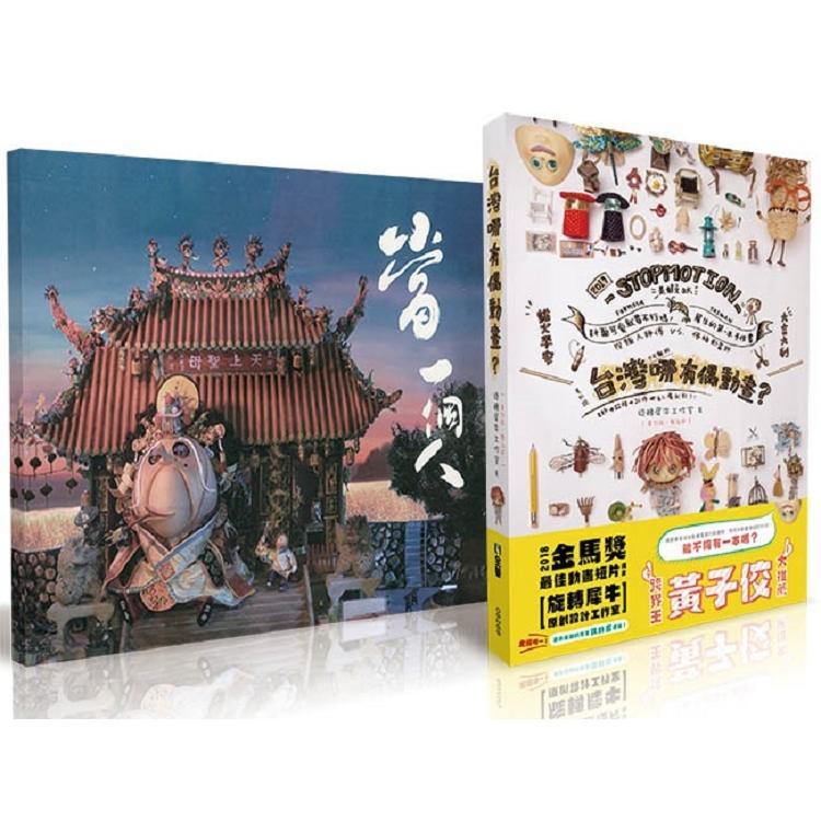 台灣哪有偶動畫+第55屆金馬獎最佳動畫短片繪本《當一個人》(金石堂預購)