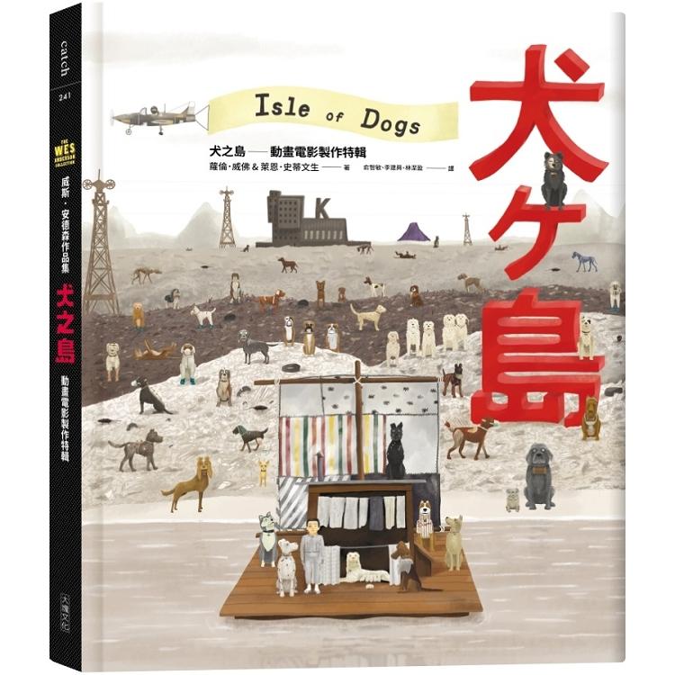 威斯.安德森作品集:《犬之島》動畫電影製作特輯