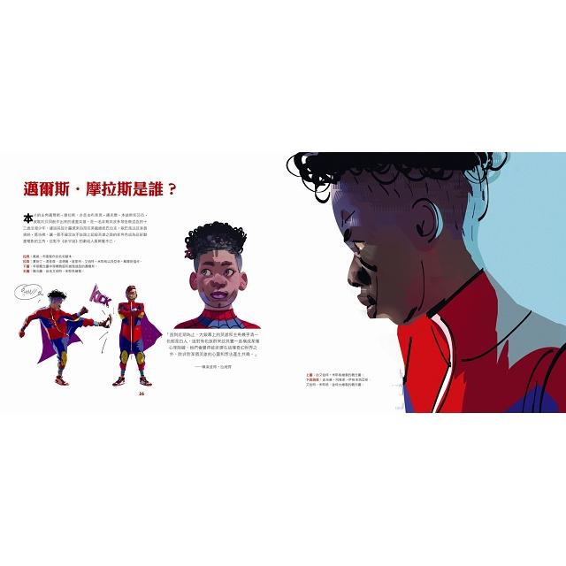 蜘蛛人:新宇宙電影美術設定集
