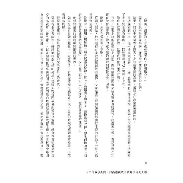 全裸導演村西透伝
