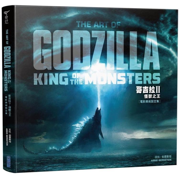 哥吉拉II:怪獸之王 電影美術設定集