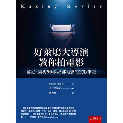 好萊塢大導演教你拍電影:薛尼盧梅50年45部電影的實戰筆記