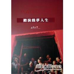 搬演戲夢人生:台東劇團表演藝術館
