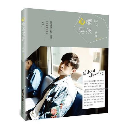 心寵男孩 PRETTY BOY大阪x京都x奈良:專屬旅伴寫真全記錄