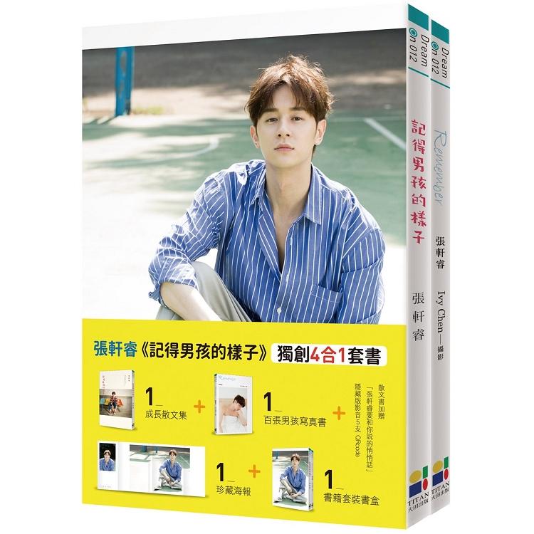 《記得男孩的樣子》獨創4合1套書(成長散文集+百張男孩寫真書+珍藏海報+書盒)