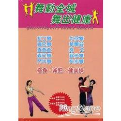 舞動全城.舞出健康(2本/套)社交舞、修身減肥健美操