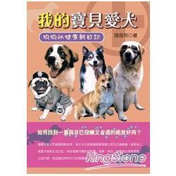 我的寶貝愛犬《狗狗的健康新日記》