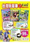 台灣玩單車 2 (3冊合售)
