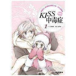 KISS中毒症(漫畫版)01