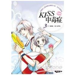 KISS中毒症(漫畫版)03