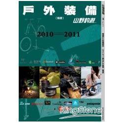 戶外活動裝備(精選)2010-2011