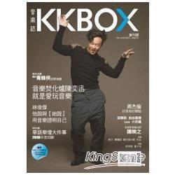 KKBOX音樂誌No.01
