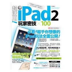 超活用!iPad2玩家密技X100