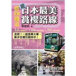 搭JR鐵道遊日本最美賞櫻路線(全彩)