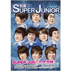 我愛SUPER JUNIOR