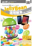 Android 4.1 4.2 Jelly Bean活用教本