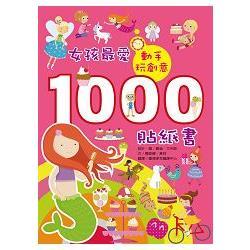 動手玩創意:女孩最愛1000貼紙書