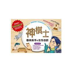 神棋士:圍棋高手的生存遊戲  (套書,4冊,附光碟4片)