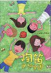陶笛異想樂園6孔陶笛入門教材 (附1CD)
