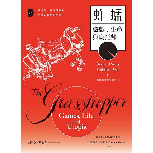 蚱蜢:遊戲、生命與烏托邦