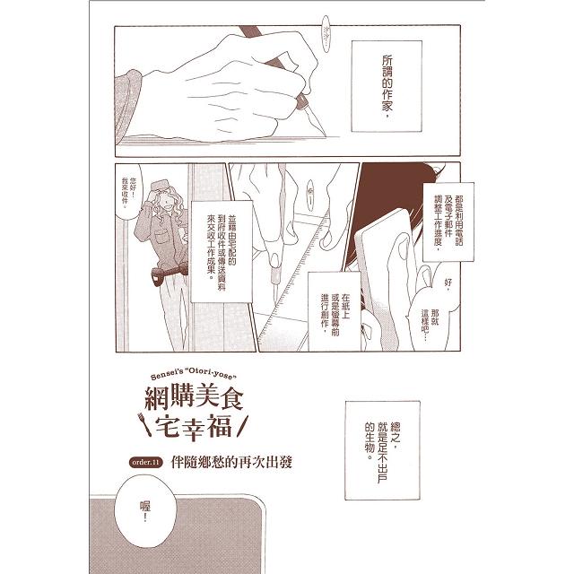 網購美食宅幸福(02)