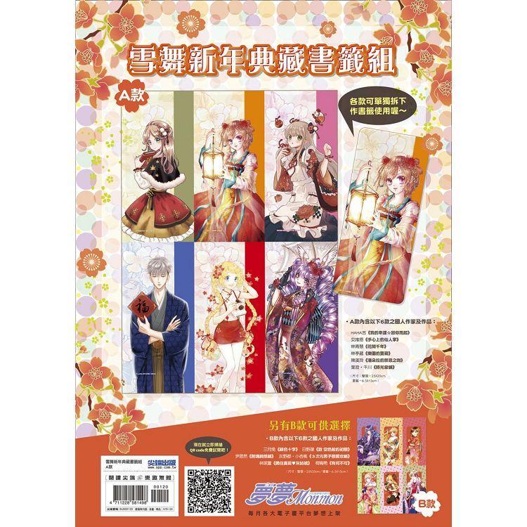 雪舞新年典藏書籤組-A款