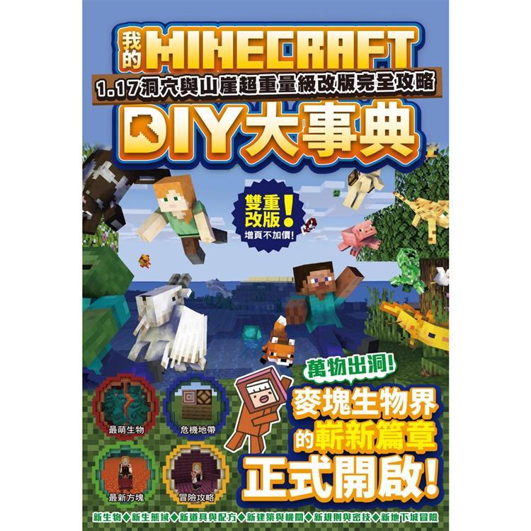我的Minecraft DIY大事典:1.17洞穴與懸崖超重量級改版完全攻略