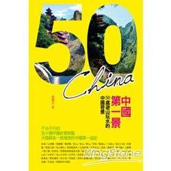 中國第一景﹕50處遊山玩水的中國奇景