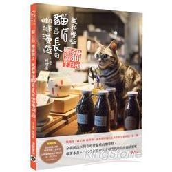 貓日和咖啡館2:我和那些貓店長的咖啡漫遊