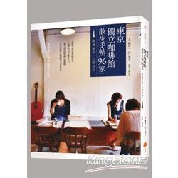 東京獨立咖啡館散步手帖96家:隨遇而飲,上癮東京。