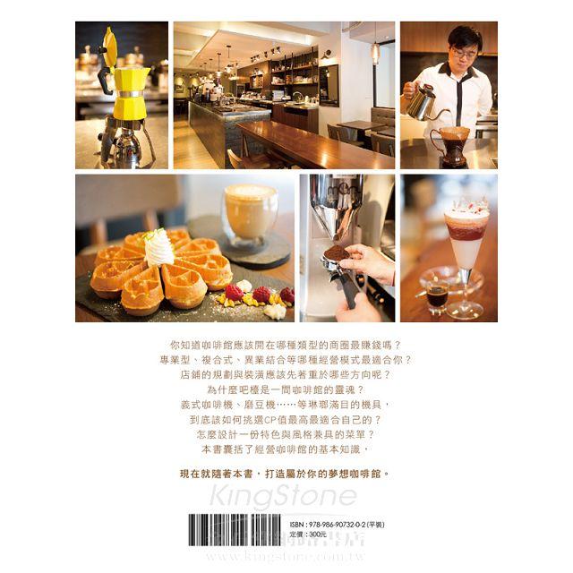 夢想咖啡館創業祕笈:隨著冠軍Barista腳步,打造超人氣店家
