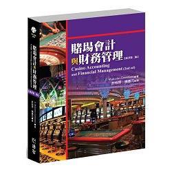 賭場會計與財務管理(原書第二版)