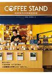 COFFEE STAND 新型態咖啡站的開業經營訣竅:以站著喝&外帶為主,5坪大的小規模店面也能開業!