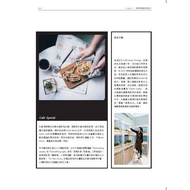 設計咖啡館開店學:首席餐飲設計師與第一營運顧問,14堂課打造永續經營的迷人咖啡店