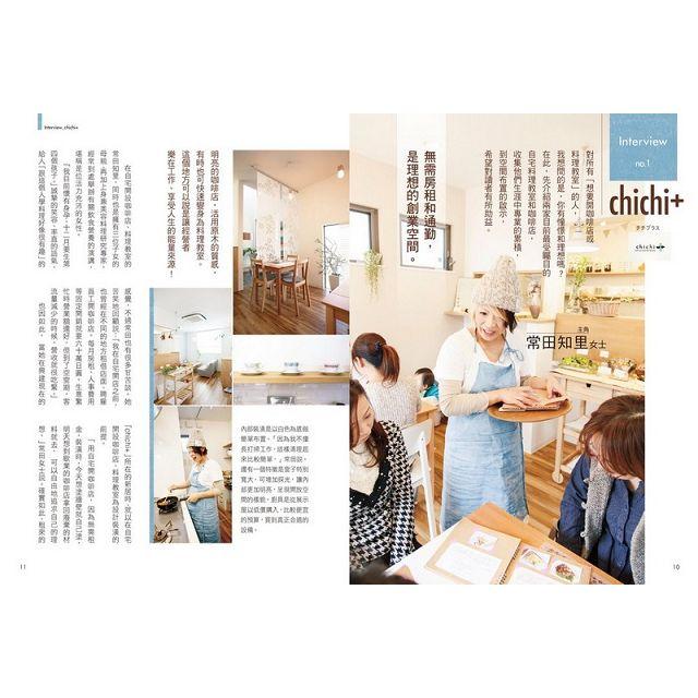咖啡店&料理教室開業的第一步