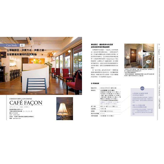 人氣咖啡館成功開店術(暢銷修訂版)