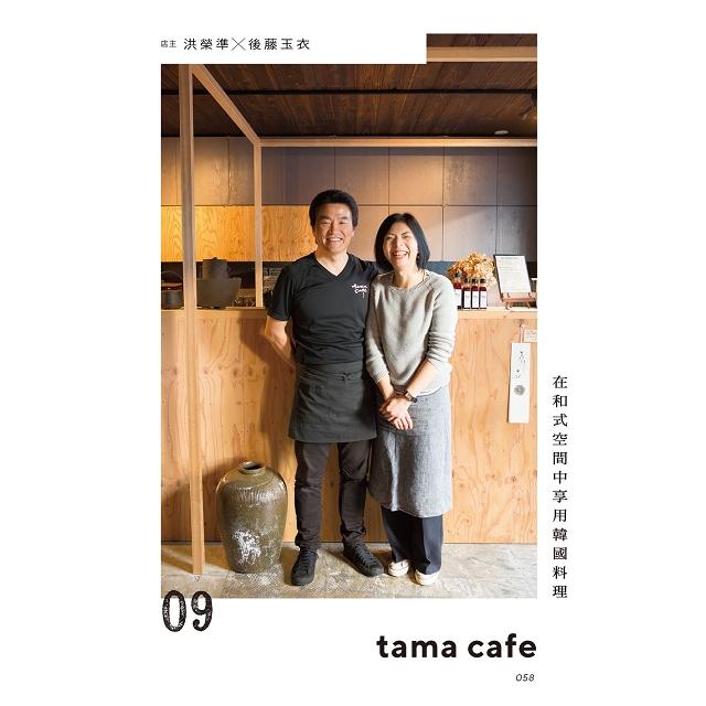 我們的築夢咖啡館:18間獲得成功的小咖啡館,18個攜手創業奮鬥的家庭。開店契機、經營理念、餐飲特色、