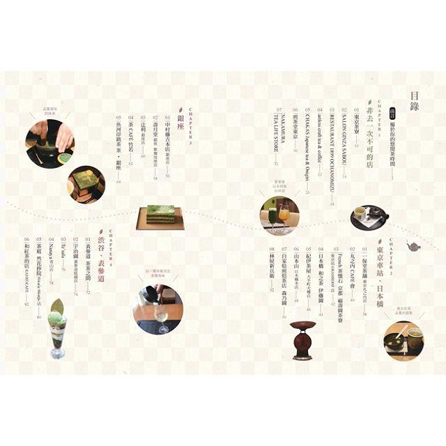 東京茶時間:59間日本茶鋪品飲地圖