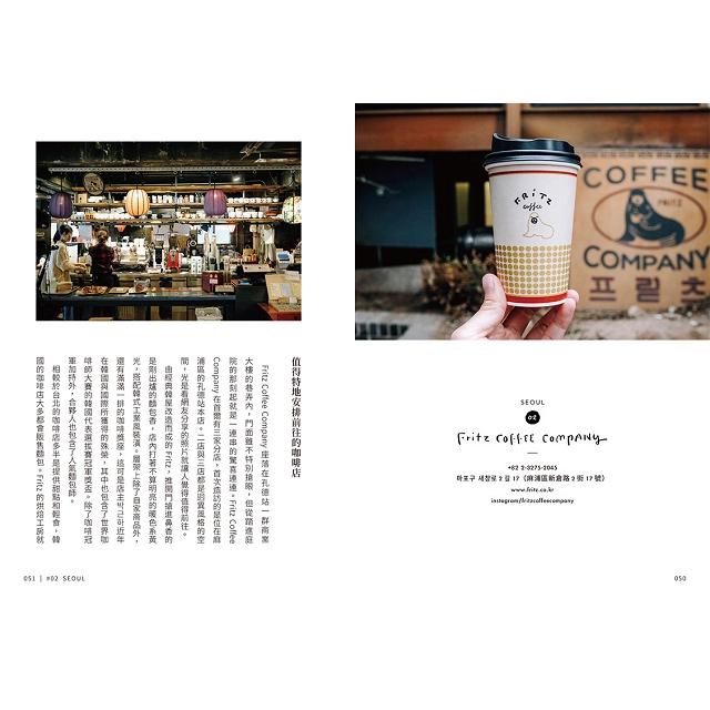 旅行與咖啡:用插畫搜集當下美好
