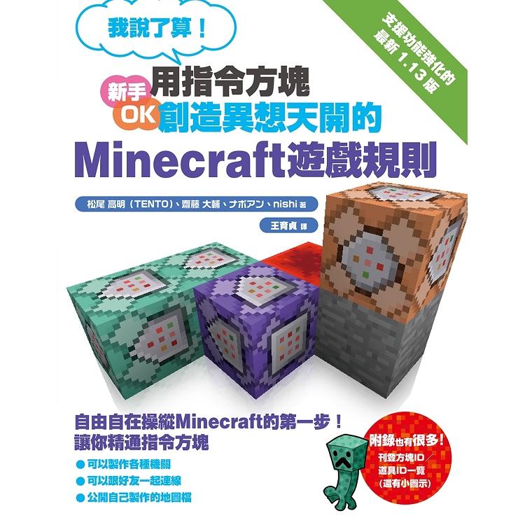 我說了算!用指令方塊創造異想天開的Minecraft遊戲規則