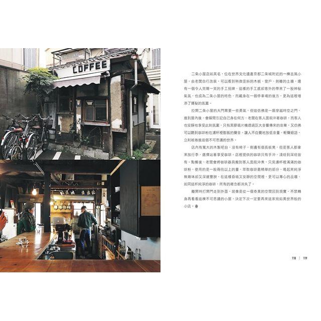 紙上咖啡館旅行:用手繪平面圖剖析80間街角咖啡館的迷人魅力