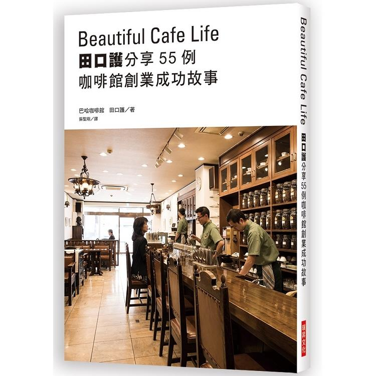 田口護分享55例咖啡館創業成功故事