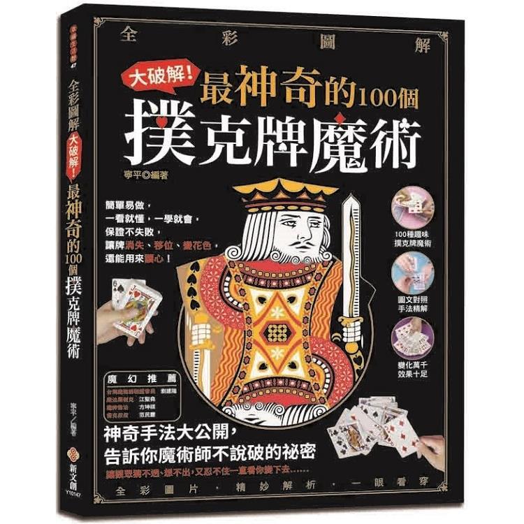 大破解!最神奇的100個撲克牌魔術【全彩圖解】