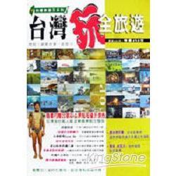 台灣玩全旅遊
