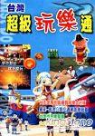 台灣超級玩樂通