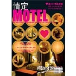 情定MOTEL
