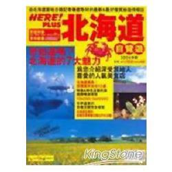 北海道.自覽遊(2004年-2005年版)