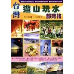 台灣遊山玩水部落格