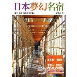 日本夢幻名宿:溫泉、美食、建築的美好旅行