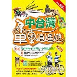 中台灣單車逍遙遊